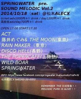 松本ALECX.jpg